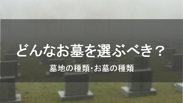 どんなお墓を選ぶべき?墓地の種類・お墓の種類