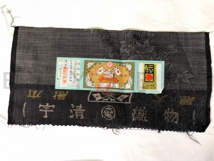 大島紬の証紙画像