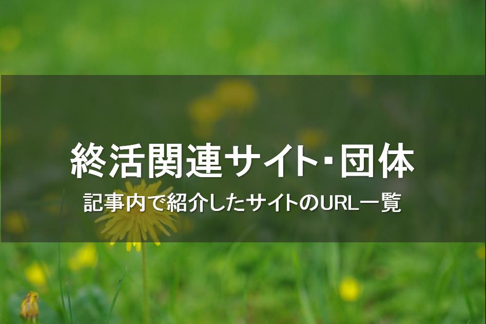 記事内で紹介した終活関連サイト・団体URL一覧.jpg