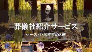 葬儀社紹介サービス・ケース別おすすめ3選