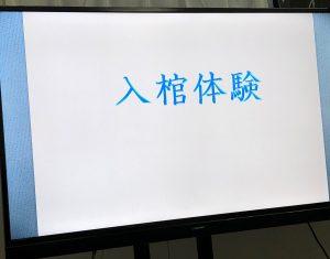 入棺体験のスクリーン文字