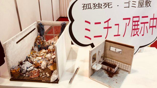 孤独死のミニチュア展示画像