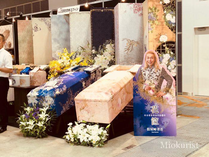 装飾の施された棺の画像
