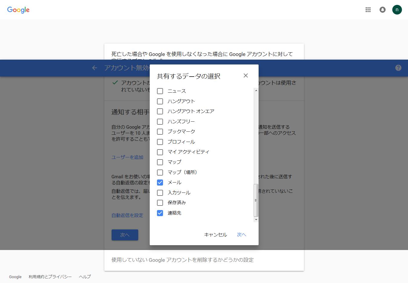 アカウント無効化管理ツール3