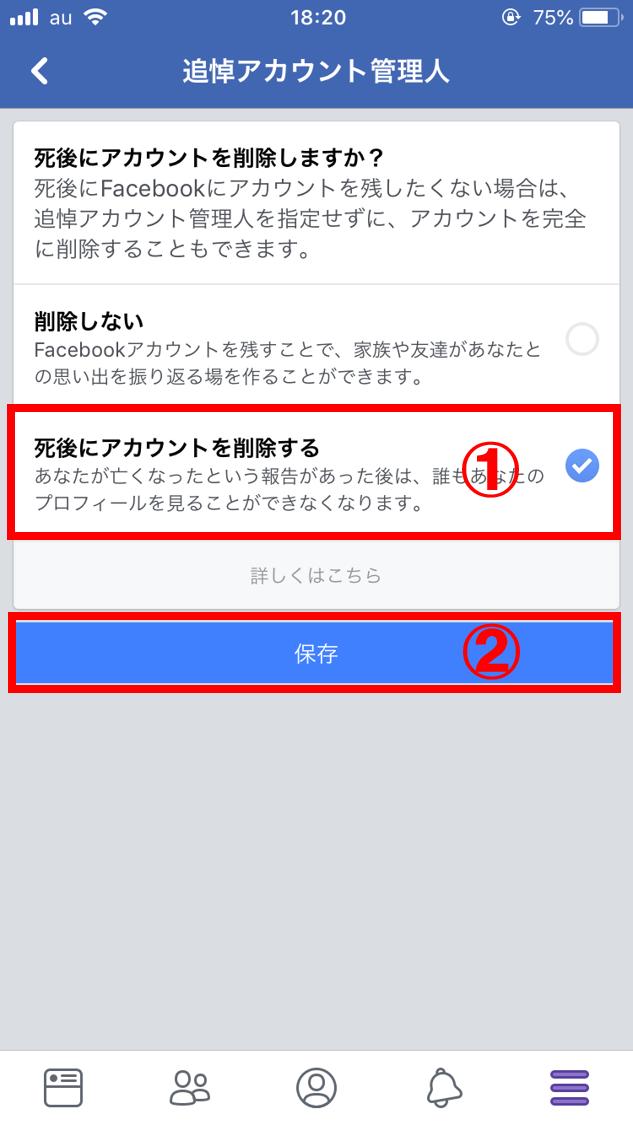 フェイスブック追悼アカウント管理人設定画面7