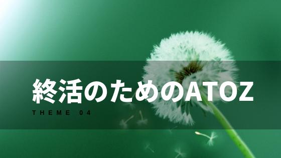 ピックアップテーマ「終活のためのAtoZ」