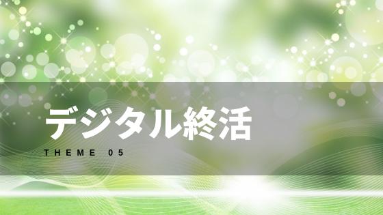 ピックアップテーマ「デジタル終活」