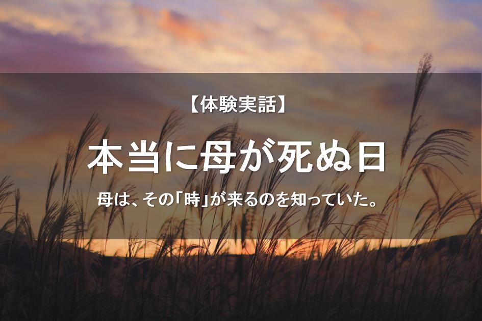 ノンフィクション体験記「本当に母が死ぬ日」佐倉えりか