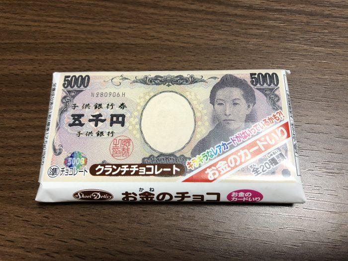 サイコメトリー実習のお題に使ったお金のチョコレート