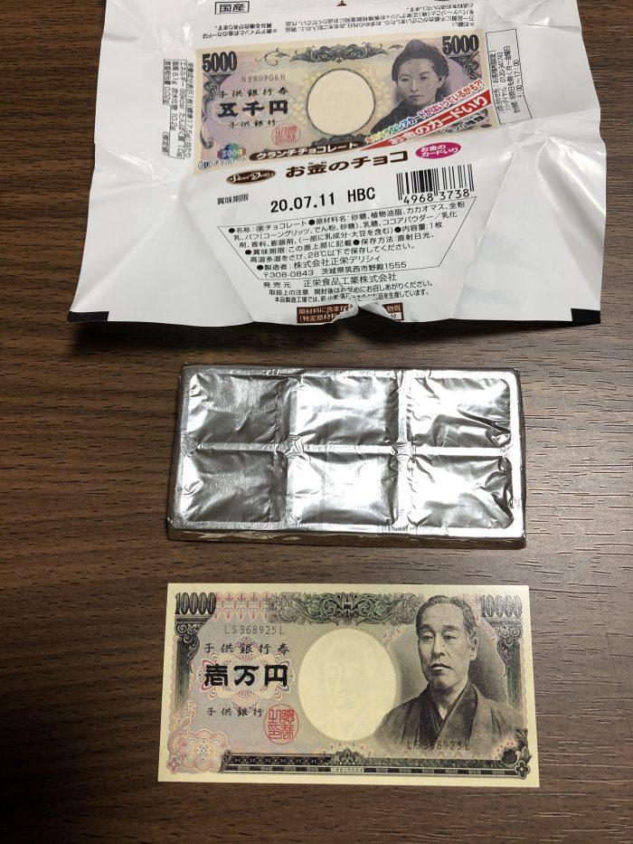 お金のチョコの包み紙を開けたところ
