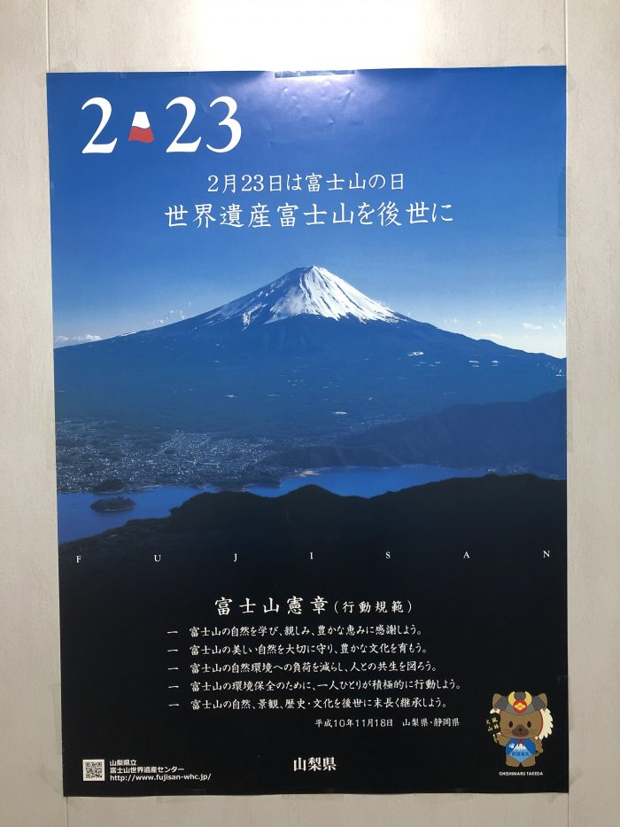 富士山ポスター